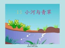 小河与青草PPT教学课件下载2