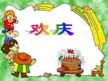 《欢庆》PPT教学课件下载