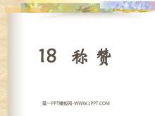 《称赞》PPT教学课件下载2