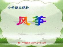 《风筝》PPT教学课件下载