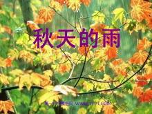 《秋天的雨》PPT教学课件下载