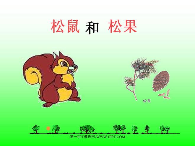松鼠和松果 PPT课件2