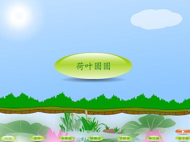 《荷叶圆圆》flash动画课件图片