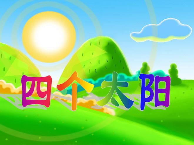 四个太阳PPT课件下载4
