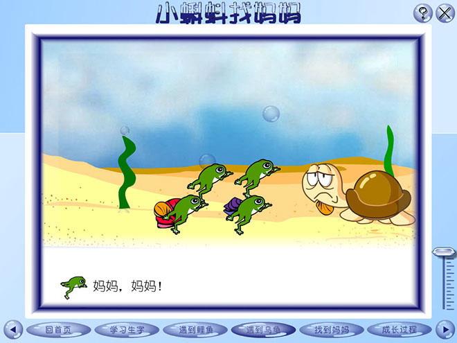 """《小蝌蚪找媽媽》Flash動畫課件 池塘里有一群小蝌蚪,大大的腦袋,黑灰色的身子,甩著長長的尾巴,快活地游來游去。 ... ... ... 小蝌蚪游哇游,過了幾天,長出兩條前腿。他們看見一只烏龜擺動著四條腿在水里游,連忙追上去,叫著:""""媽媽,媽媽!""""烏龜笑著說:""""我不是你們的媽媽。你們的媽媽頭頂上有兩只大眼睛,披著綠衣裳。你們到那邊去找吧!"""" ."""