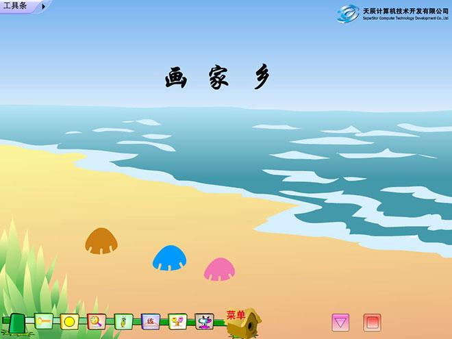 涛涛的家乡在海边.他画的海那么蓝,那么宽.一艘艘船上装满了鱼和虾.
