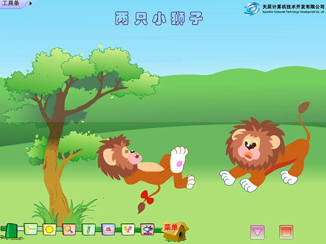 《两只小狮子》flash动画课件