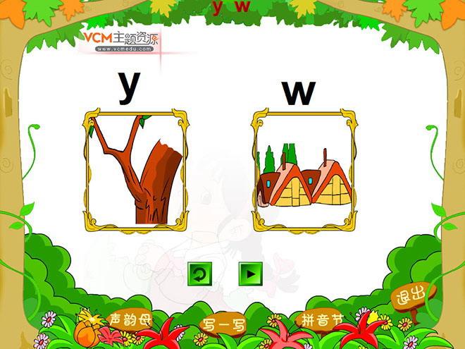 用????9/?y/?y?$9.?_字与拼音w-y flash动画课件下载