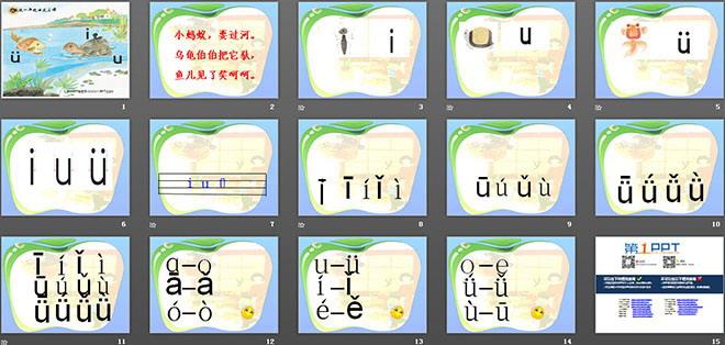 汉语拼音iuvppt学问课件下载教学与教案智慧