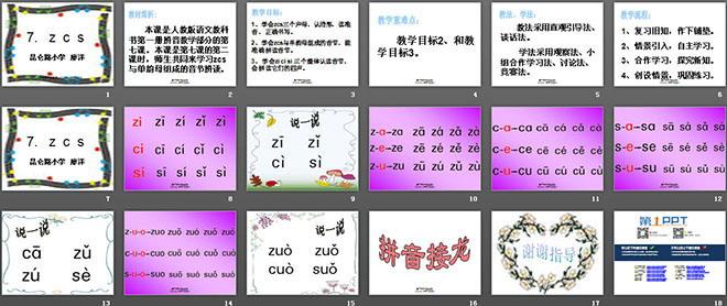七年级历史ppt下载_汉语拼音zcs PPT教学课件下载 - 第一PPT