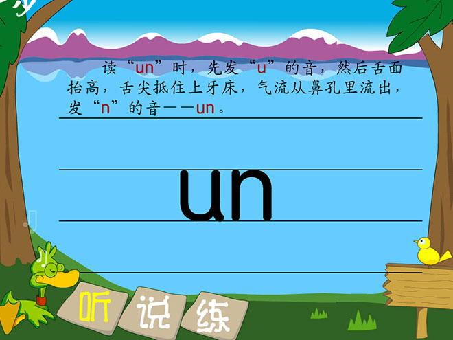 汉语拼音un ün flash动画课件下载