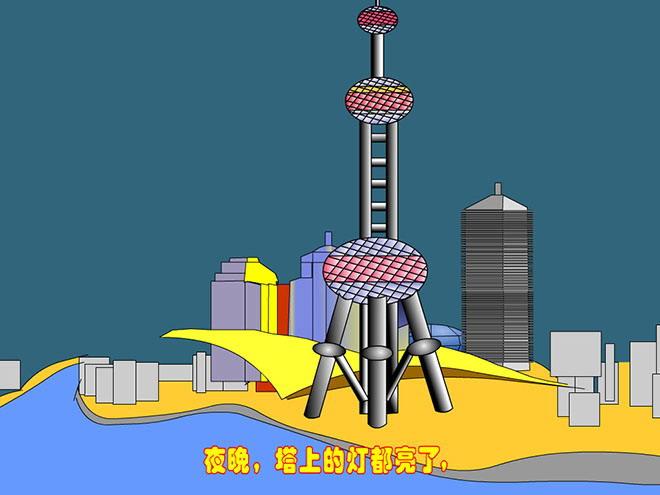 """东方明珠Flash动画课件下载 上海黄浦江边,有一座广播电视塔。她有一个美丽的名字,叫""""东方明珠""""。 这座塔,头顶蓝天,脚踩大地,像一个巨人。夜晚,塔上的灯都亮了,五光十色,非常好看。 上海广播电视塔,真是一颗美丽的东方明珠。 关键词:苏教版一年级上册语文Flash动画课件下载,一年级语文Flash动画课件下载,东方明珠Flash动画课件,."""