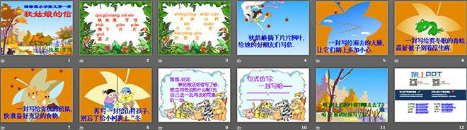 ppt课件 语文课件 苏教版一年级上册语文 秋姑娘的信ppt教学课件下载2图片