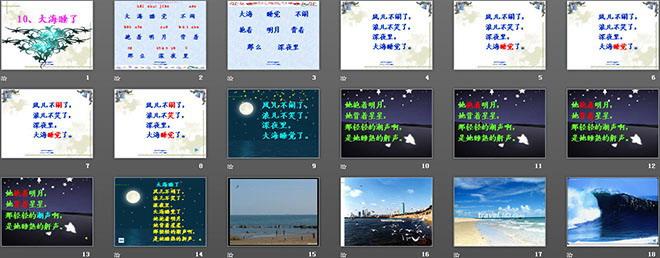 教学睡了ppt大海课件下载2ppt视频教学ae动画制作图片