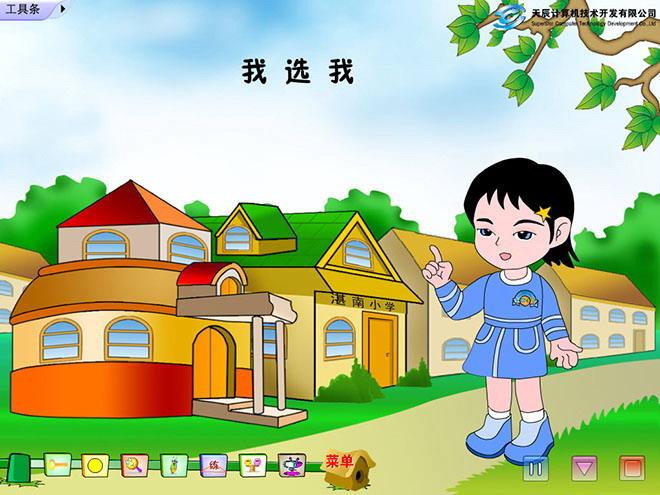 """我选我Flash动画课件下载 李小青是我们班的劳动委员。前几天,他转到别的学校上学了。 今天开班会,林老师让大家补选一名劳动委员。选谁呢?教室里静悄悄的,大家都在想。突然,王宁站起来说:""""我选我。"""" 大家都愣住了。林老师亲切地说:""""王宁,说说吧,你为什么选自己?""""王宁说:""""我和李小青是好朋友。他爱劳动,爱集体。我要像他一样热爱劳动,关心集体。"""" 王宁的话刚说完,教室里响起一片掌声。 本动画包含识字练习,小游戏,拓展知识等栏目,是非常"""