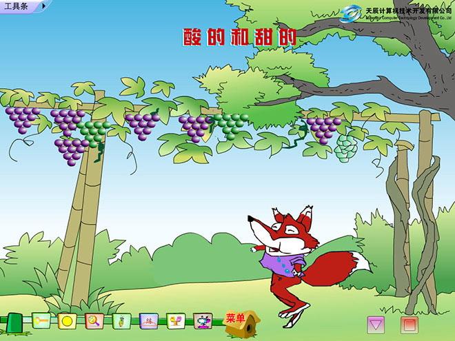 """酸的和甜的Flash动画课件 葡萄架下,有一只狐狸。它一会儿转来转去,一会儿跳起来摘葡萄,可是一颗也没摘到。于是,它指着架上的葡萄,说:""""这葡萄是酸的,不能吃!"""" 树上的小松鼠听了,心里想:狐狸很聪明,它说葡萄不能吃,那一定是很酸的。 小松鼠把狐狸说的话告诉了小兔子。"""