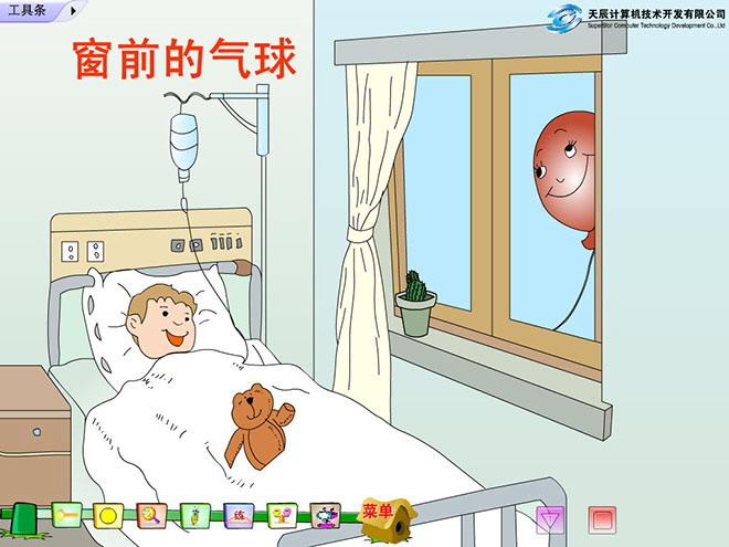《窗前的气球》flash动画课件
