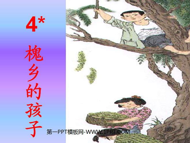 《槐乡的孩子》ppt教学课件下载