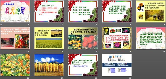 《秋天的雨》ppt教学课件下载2
