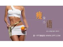 《瘦身小语》与减肥有关的PPT作品