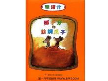 《狮子牙和丝绸爪子》绘本故事PPT