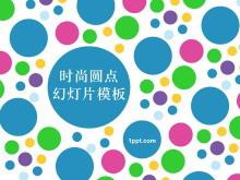彩色圆点背景的艺术时尚PPT模板下载
