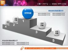 3D立体台阶样式的层级关系PPT图表