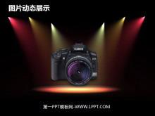 动态灯光舞台产品展示PPT动画下载