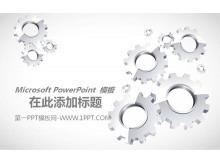 齿轮组背景的PowerPoint模板