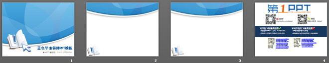 清新蓝色背景的毕业论文答辩PPT模板下载
