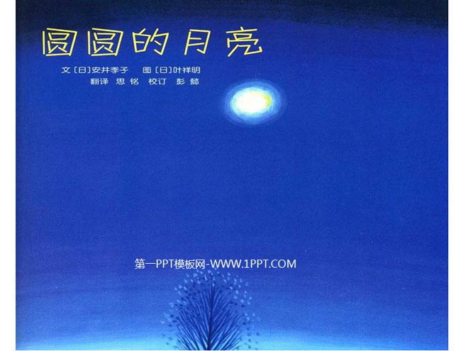 《圆圆的月亮》绘本故事ppt