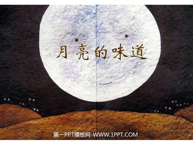 《月亮的味道》绘本故事ppt