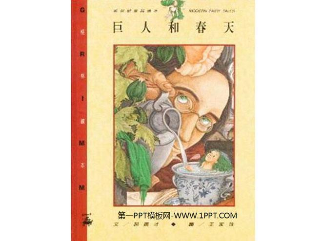 《巨人和春天》绘本故事ppt图片
