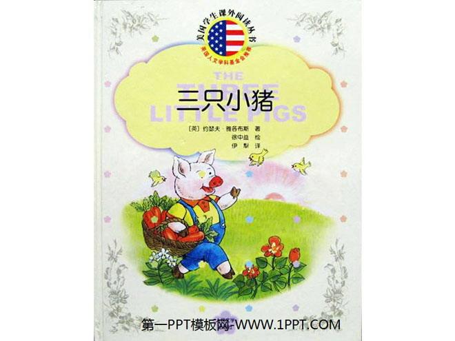 《三只小猪》绘本故事PPT