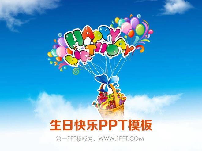 蓝天白云背景的生日快乐PPT模板
