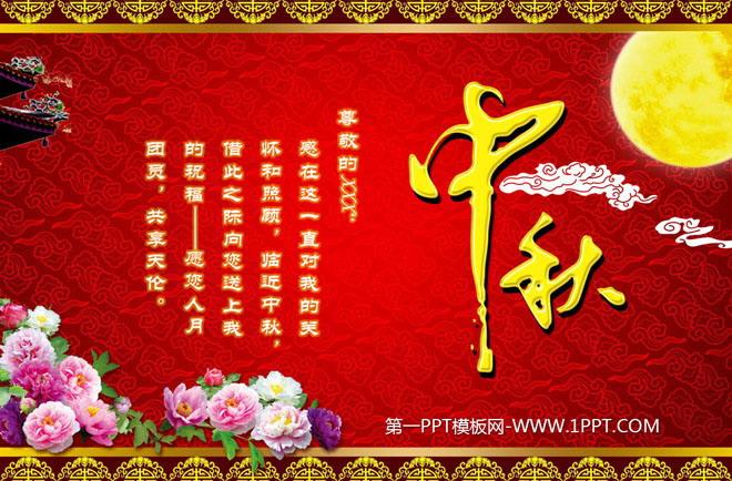 这是一份非常具有中国中秋节节日气氛的中秋节PPT模板。 幻灯片模板以喜庆的红色搭配翔云图案作为PPT背景图案。 金黄色的中秋节书法字、象征富贵的牡丹花、金黄色的月亮、月饼样式的花边等作为PPT背景图片。非常贴切中秋节主题。 本模板适合用于制作中秋祝福幻灯片,中秋贺卡PowerPoint等。 关键词:喜庆红色PPT背景,月亮、牡丹花、花边、图案PPT背景图片,中秋祝福PPT,中秋贺卡幻灯片模板,.