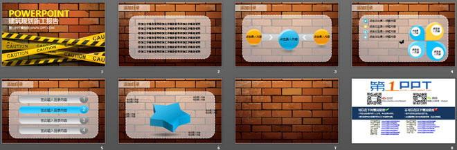 砖墙背景的建筑施工现场ppt模板下载图片