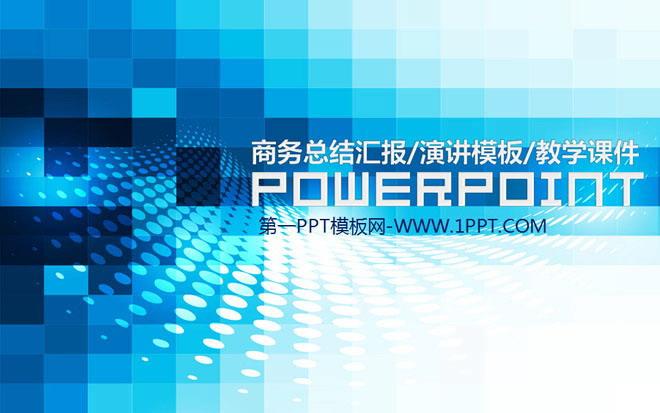 这是一份蓝色背景的,商务幻灯片模板。 PPT模板以漩涡样式的格子和圆点作为背景图片,使得幻灯片模板带有非常强烈的科技感。另外PPT模板自带了一些精美的3d立体PowerPoint图表,方便大家制作幻灯片使用。 本PPT模板适合用于制作科技、IT、软件、网络相关的PowerPoint演示文稿。 关键词:蓝色PPT背景,方块、圆点PowerPoint背景图片,抽象、虚幻、网络、IT、软件PPT模板,商务幻灯片模板下载,.