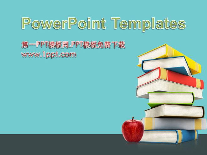 书籍课本苹果背景教育PPT模板