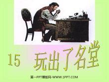 《玩出了名堂》PPT教学课件下载3