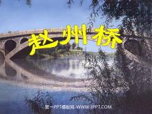 《赵州桥》PPT教学课件下载2