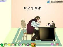 《玩出了名堂》Flash动画课件下载