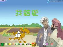 《找骆驼》Flash动画课件下载