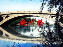 《赵州桥》flash动画课件下载