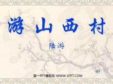 《游山西村》PPT教学课件下载