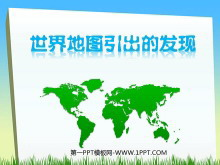 《世界地图引出的发现》PPT教学课件下载2
