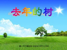 《去年的树》PPT教学课件tt娱乐官网平台4