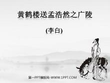 《黄鹤楼送孟浩然之广陵》PPT课件下载