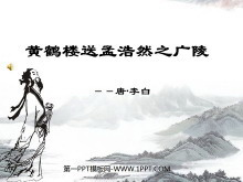 《黄鹤楼送孟浩然之广陵》PPT课件下载2