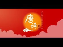 《送元二使安西》FLASH动画课件下载